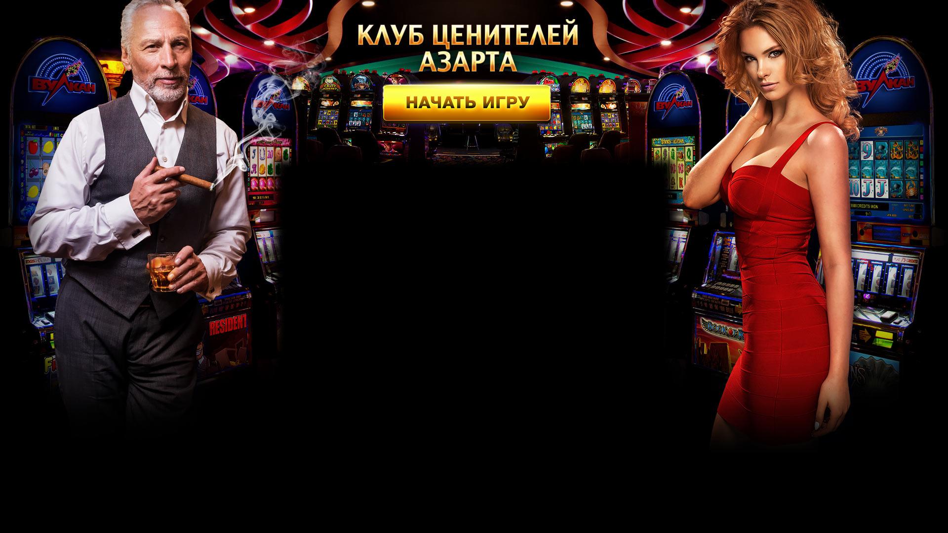 музыка для казино слушать онлайн